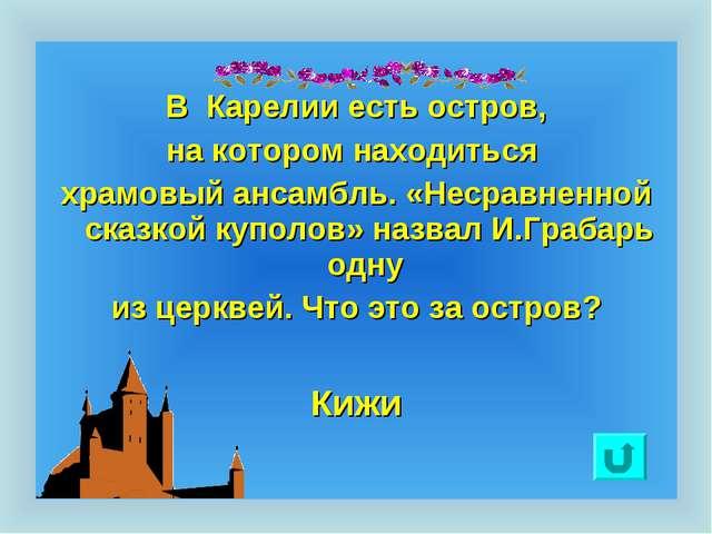 В Карелии есть остров, на котором находиться храмовый ансамбль. «Несравненно...
