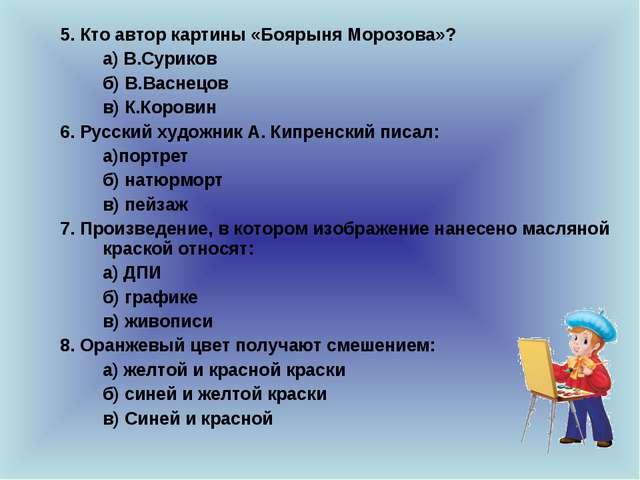 5. Кто автор картины «Боярыня Морозова»? а) В.Суриков б) В.Васнецов в) К.К...