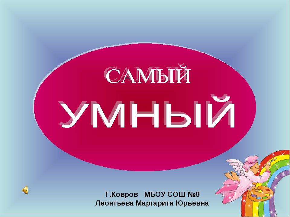 Г.Ковров МБОУ СОШ №8 Леонтьева Маргарита Юрьевна