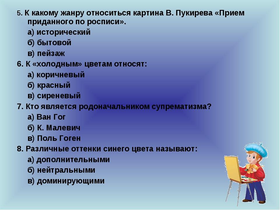 5. К какому жанру относиться картина В. Пукирева «Прием приданного по росписи...