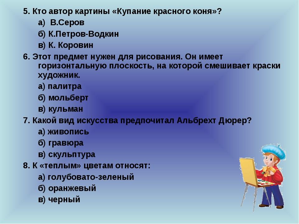 5. Кто автор картины «Купание красного коня»? а) В.Серов б) К.Петров-Водкин...