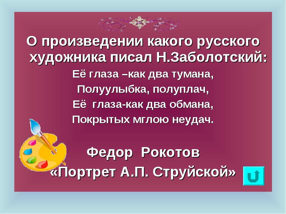 О произведении какого русского художника писал Н.Заболотский: Её глаза –как...