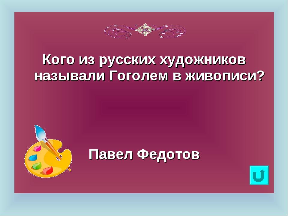 Кого из русских художников называли Гоголем в живописи? Павел Федотов