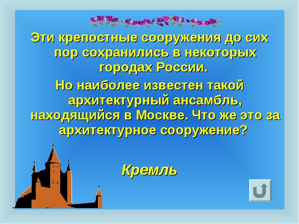 Эти крепостные сооружения до сих пор сохранились в некоторых городах России....