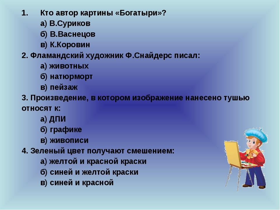 Кто автор картины «Богатыри»? а) В.Суриков б) В.Васнецов в) К.Коровин 2. Ф...