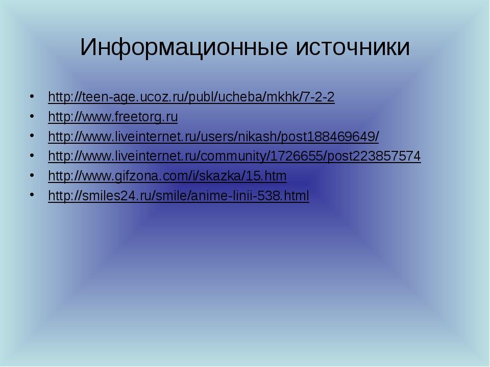 Информационные источники http://teen-age.ucoz.ru/publ/ucheba/mkhk/7-2-2 http:...