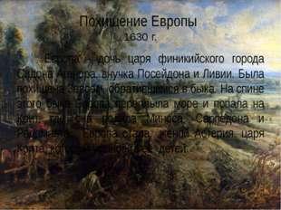 Похищение Европы 1630 г. Европа - дочь царя финикийского города Сидона Аген