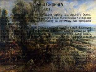 Пан и Сиринга 1619 г. И великого Пана не миновали стрелы златокрылого Эрот