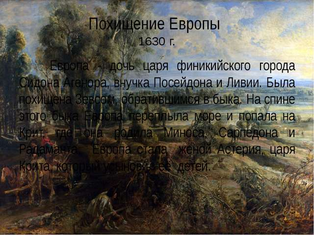 Похищение Европы 1630 г. Европа - дочь царя финикийского города Сидона Аген...
