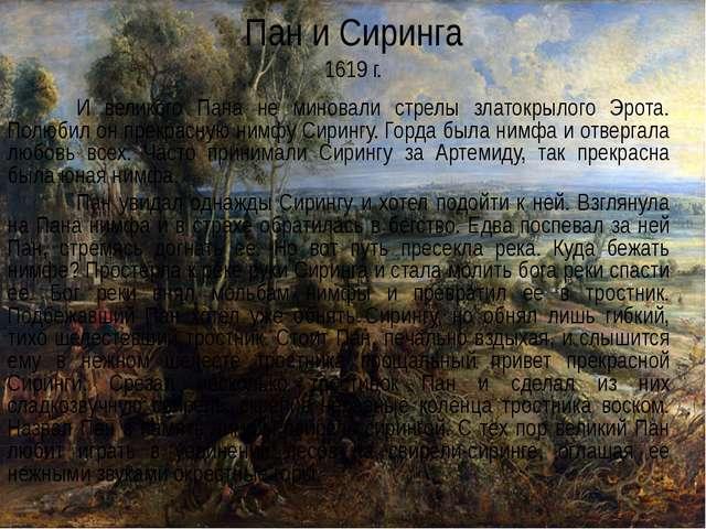 Пан и Сиринга 1619 г. И великого Пана не миновали стрелы златокрылого Эрот...