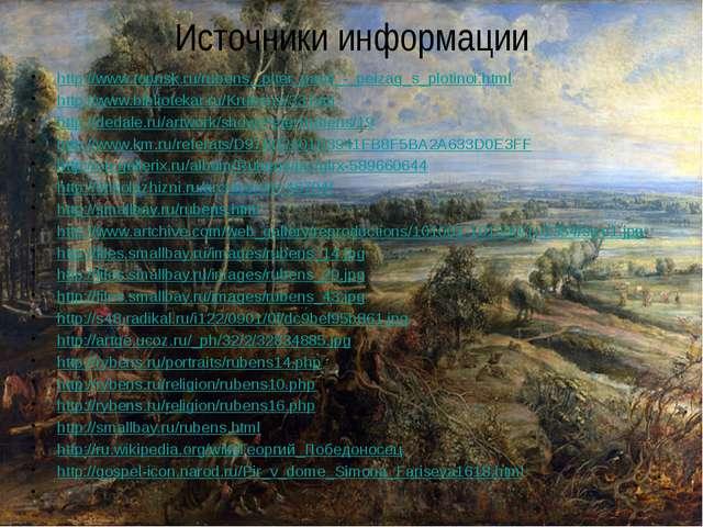 Источники информации http://www.topnsk.ru/rubens,_piter_pauli_-_peizag_s_plot...