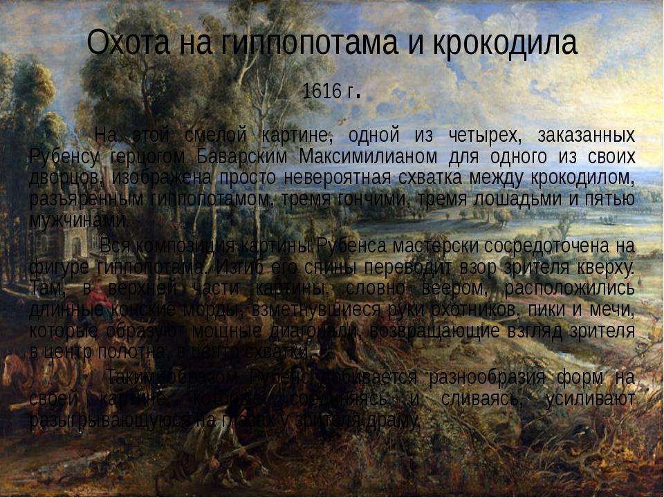 Охота на гиппопотама и крокодила 1616 г. На этой смелой картине, одной из ч...