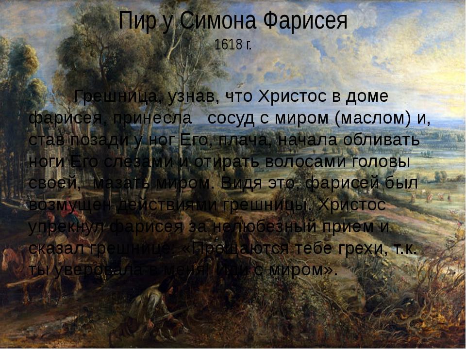 Пир у Симона Фарисея 1618 г. Грешница, узнав, что Христос в доме фарисея, п...