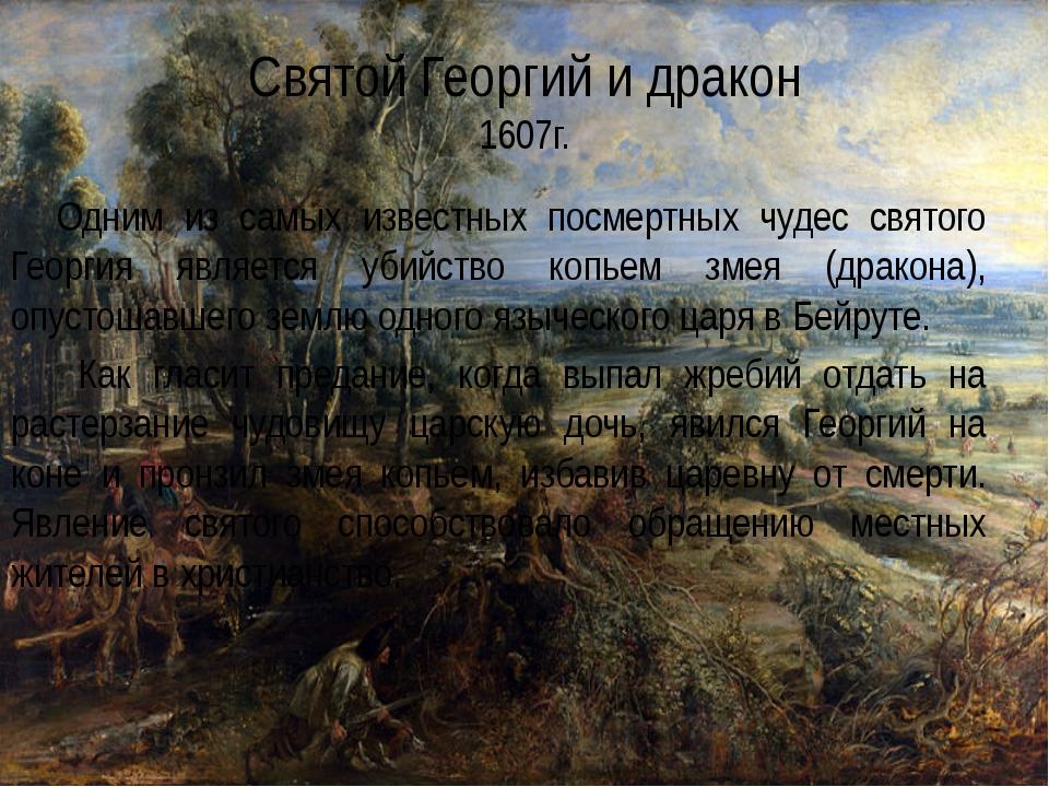 Святой Георгий и дракон 1607г. Одним из самых известных посмертных чудес св...
