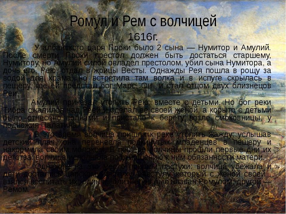 Ромул и Рем с волчицей 1616г.  У албанского царя Проки было 2 сына — Нумито...