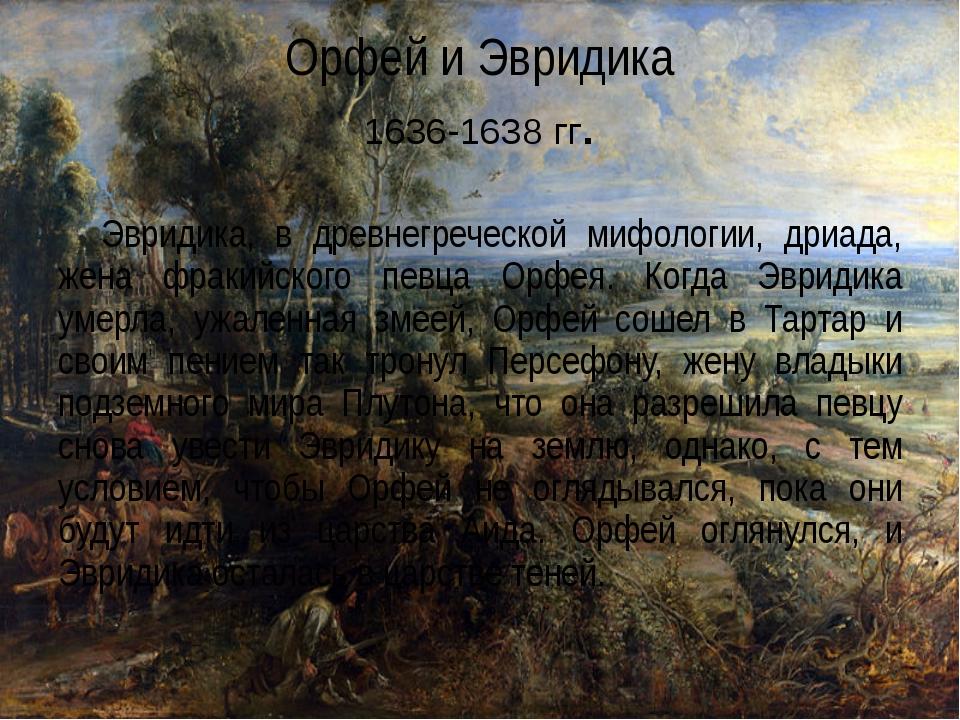Орфей и Эвридика 1636-1638 гг. Эвридика, в древнегреческой мифологии, дриада...