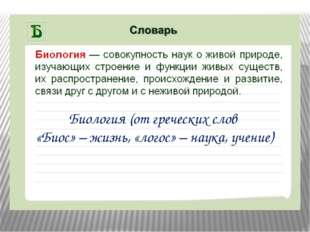 Биология (от греческих слов «Биос» – жизнь, «логос» – наука, учение)