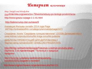 http://internika.org/users/zvv-79/works/rebusy-po-biologii-prodolzhenie http: