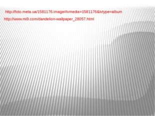 http://foto.meta.ua/1581176.image#lvmedia=1581176&lvtype=album http://www.mi9