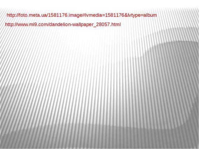 http://foto.meta.ua/1581176.image#lvmedia=1581176&lvtype=album http://www.mi9...