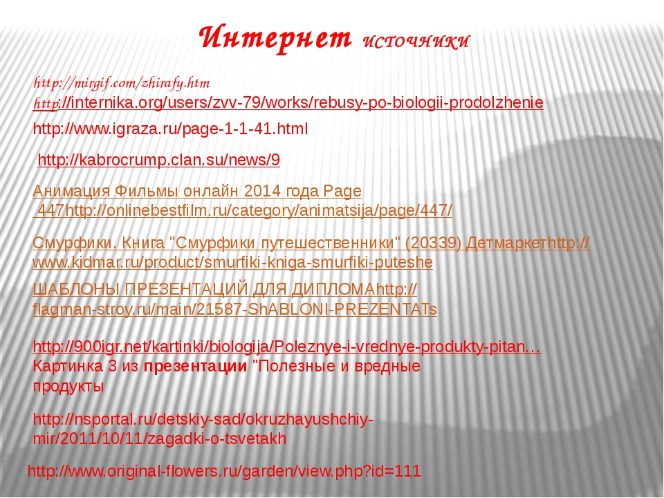 http://internika.org/users/zvv-79/works/rebusy-po-biologii-prodolzhenie http:...