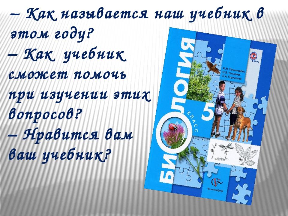 – Как называется наш учебник в этом году? – Как учебник сможет помочь при изу...