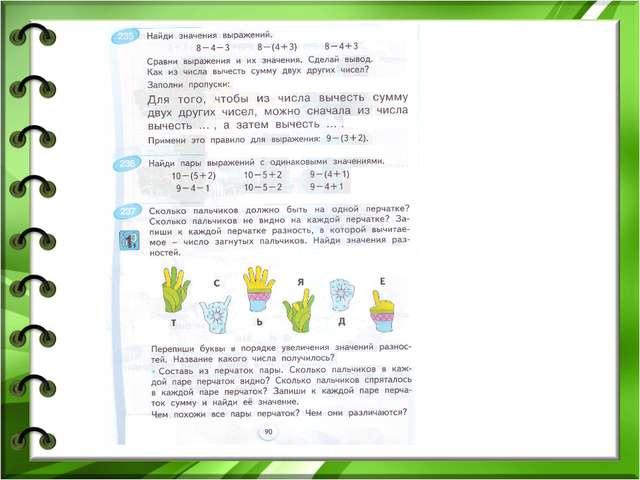 Уроки математики в 1 классе по фгос программа занкова