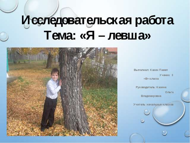 Исследовательская работа Тема: «Я – левша» Выполнил: Казин Павел Ученик 3 «В»...