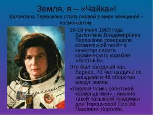 Земля, я – «Чайка»! Валентина Терешкова стала первой в мире женщиной – космон