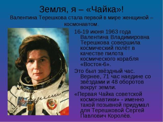 Земля, я – «Чайка»! Валентина Терешкова стала первой в мире женщиной – космон...