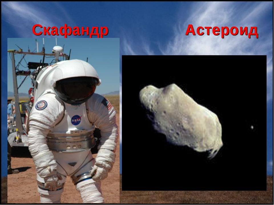 Скафандр Астероид