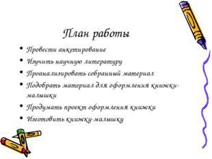 План работы Провести анкетирование Изучить научную литературу Проанализироват