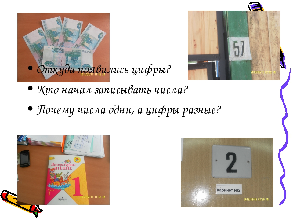 Откуда появились цифры? Кто начал записывать числа? Почему числа одни, а цифр...