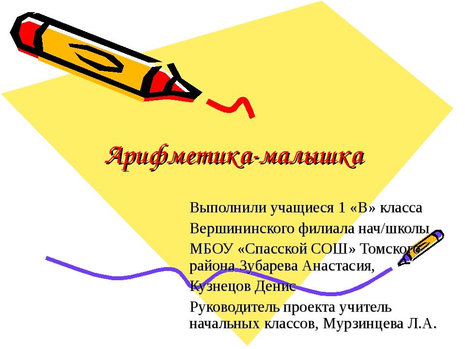 Арифметика-малышка Выполнили учащиеся 1 «В» класса Вершининского филиала нач/...