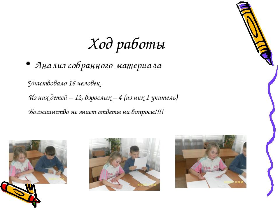 Ход работы Анализ собранного материала Участвовало 16 человек Из них детей –...