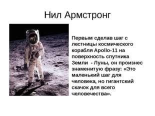 Нил Армстронг Первым сделав шаг с лестницы космического корабля Apollo-11 на
