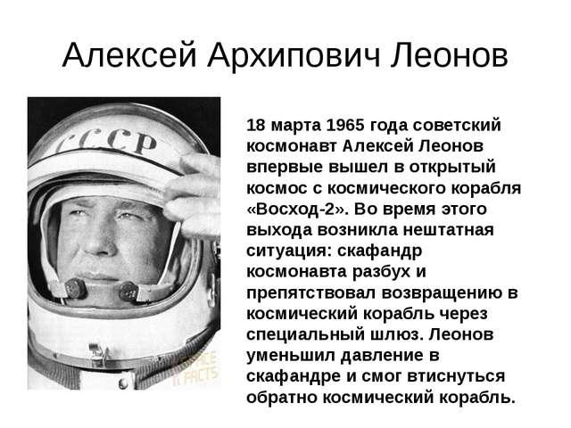 Алексей Архипович Леонов 18 марта 1965 года советский космонавт Алексей Леоно...
