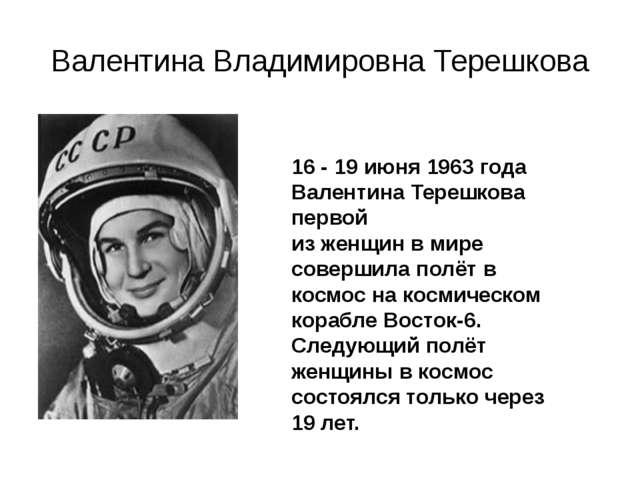 Валентина Владимировна Терешкова 16 - 19 июня 1963 года Валентина Терешкова п...