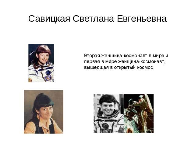 Савицкая Светлана Евгеньевна Вторая женщина-космонавт в мире и первая в мире...