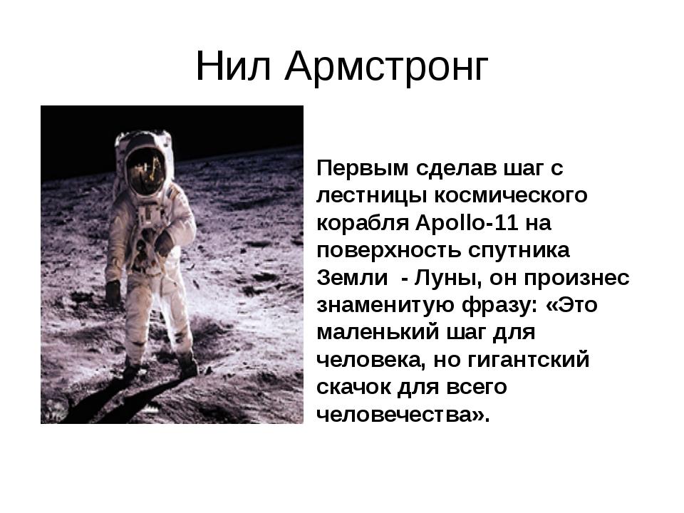 Нил Армстронг Первым сделав шаг с лестницы космического корабля Apollo-11 на...