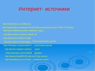 Интернет- источники http://bgcattle.files.wordpress.com/2010/04/cow-parachute