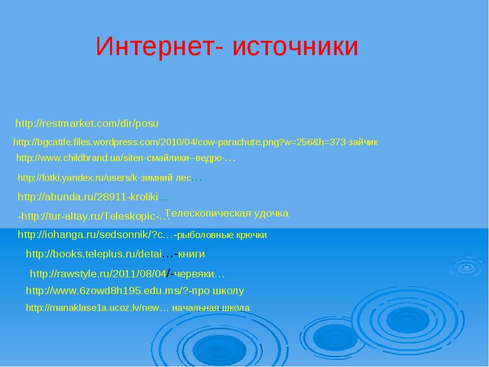 Интернет- источники http://bgcattle.files.wordpress.com/2010/04/cow-parachute...