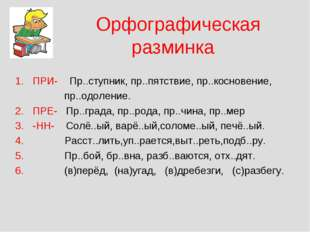 Орфографическая разминка ПРИ- Пр..ступник, пр..пятствие, пр..косновение, пр.