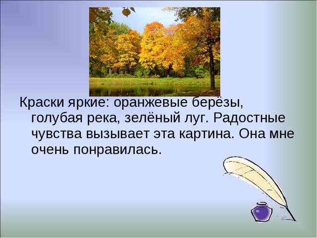 Краски яркие: оранжевые берёзы, голубая река, зелёный луг. Радостные чувства...