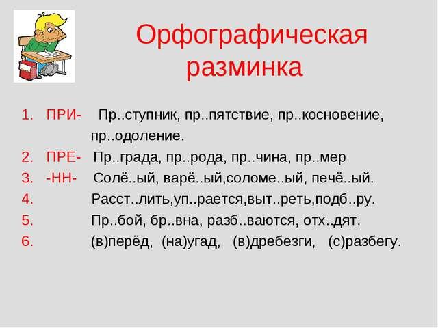 Орфографическая разминка ПРИ- Пр..ступник, пр..пятствие, пр..косновение, пр....