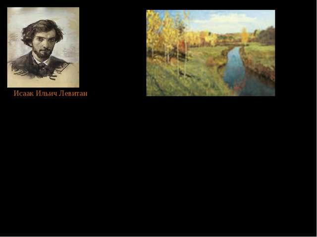 1. Передо мной картина Левитана «Золотая осень». Художник изобразил на карти...