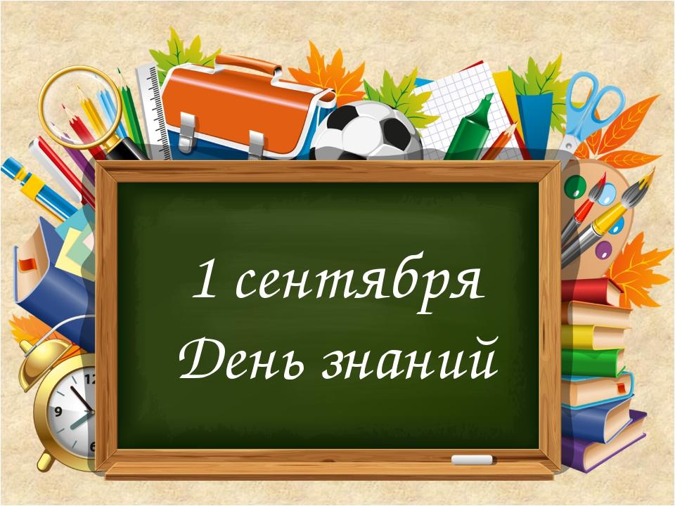 1 сентября День знаний