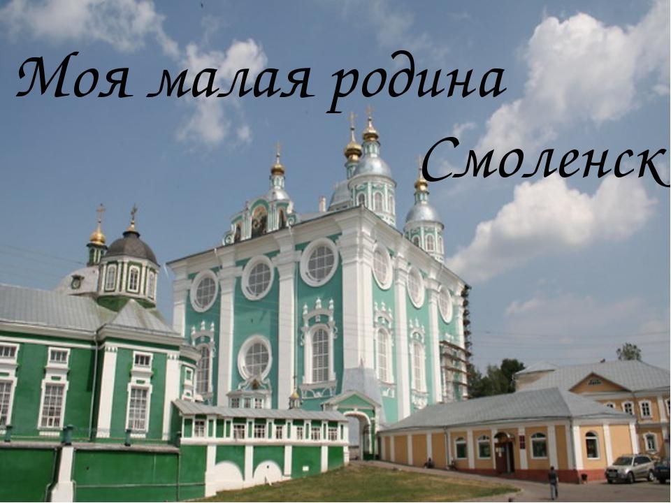Моя малая родина Смоленск