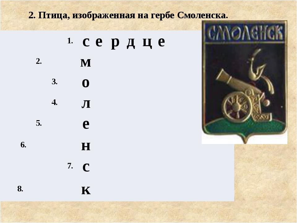 2. Птица, изображенная на гербе Смоленска. 1. с е р д ц е 2. м 3. о 4. л 5. е...