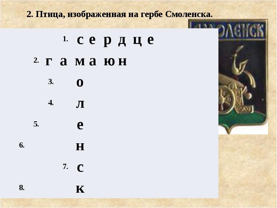 2. Птица, изображенная на гербе Смоленска. 1. с е р д ц е 2. г а м а ю н 3. о...